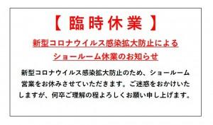 【コロナ対策】臨時休業のお知らせ(日付なしver.)HP用2021.01.13